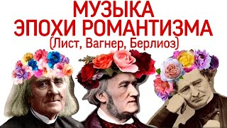 "9 урок «МУЗЫКА ЭПОХИ РОМАНТИЗМА: Г.БЕРЛИОЗ, Р.ВАГНЕР, Ф. ЛИСТ» (""MUSIC ERUDITION"")"