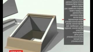 Видео презентация и монтаж системы для плоской кровли(, 2012-10-08T13:14:36.000Z)
