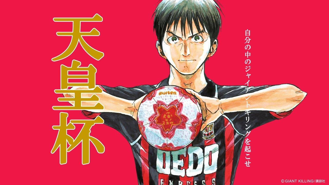第96回天皇杯全日本サッカー選手権大会 ラウンド16抽選会 - YouTube