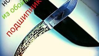 Кованный нож из обоймы подшипника