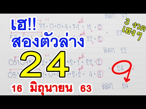 เลขเด็ด |เฮงๆ!! คำนวนได้ 2ตัวล่างตรงๆ 24 งวดที่แล้ว 16/06/63: หวยงวดนี้