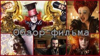 """Обзор фильма """"Алиса в Зазеркалье"""""""