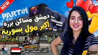جولة بمدينة دمشق 🇸🇾 مساكن برزة   أكبر مول بسورية   الجزء الأول❤️