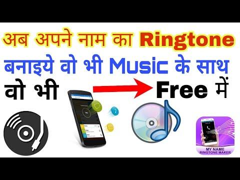 अपने नाम की Ringtone online कैसे बनाये Music के साथ || My name ringtone maker