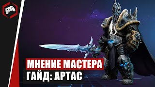 МНЕНИЕ МАСТЕРА: #229 «Anmissem» (Гайд - Артас) | Heroes of the Storm