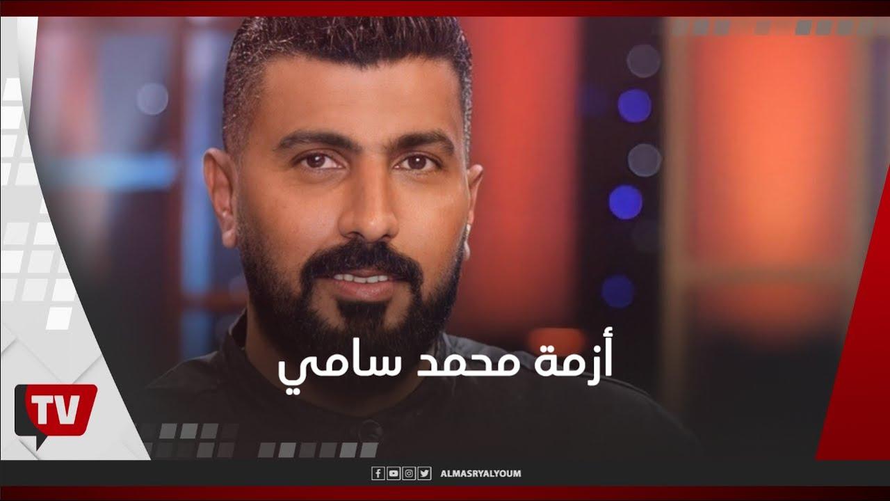 ا?سباب وقف التعامل مع المخرج محمد سامي من قبل شركة المتحدة  - 20:55-2021 / 5 / 15