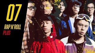 [龍虎門] RAP N' ROLL Vol.7   SOWUT & 三小湯 & 莫宰羊XGANNNNN STUDIO【RAP N' ROLL】