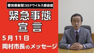 愛知 県 コロナ ウイルス 感染 者 最新