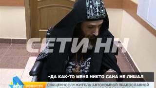 Наркомания под прикрытием духовного сана: скандально известный священник снова на скамье подсудимых