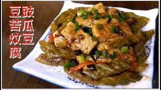 豆豉苦瓜炆豆腐 豆腐嫩滑 苦瓜甘甜 豆豉香味濃郁 簡單易做