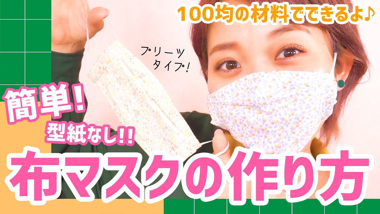 型紙 なし マスク