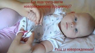 Уход за новорожденным. Как подстричь ногти новорожденному (грудничку)?  МАЛЫШ будет ДОВОЛЕН!(В этом видео мы расскажем и покажем, как правильно подстричь ногти новорожденному (грудничку) без стресса..., 2014-09-07T13:34:22.000Z)