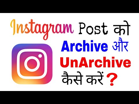 How to archive or unarchive posts on Instagram | Instagram post hide/unhide kaise kare