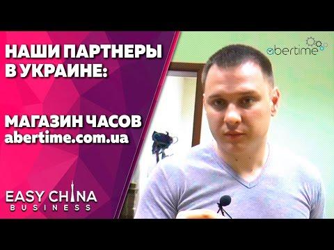 часы в украине знакомств для серьезных отношении