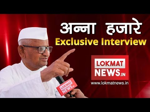 Watch : Exclusive Interview Of Anna Hazare Only On Lokmat News Hindi | Anna On Strike