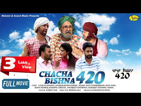 Chacha Bishna 420 l Full Movie l Latest Punjabi Movies | Anand Music | New Punjabi online Movie 2017