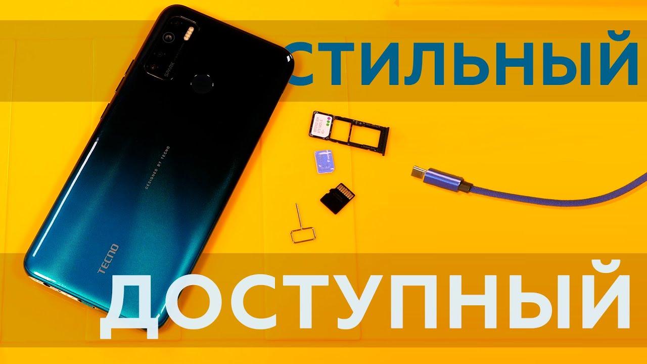 Tecno Spark 5: стильный бюджетный смартфон [обзор]