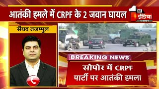 Jammu and Kashmir के सोपोर में CRPF पार्टी पर आतंकी हमला, CRPF के 3 जवान घायल, एक नागरिक की मौत