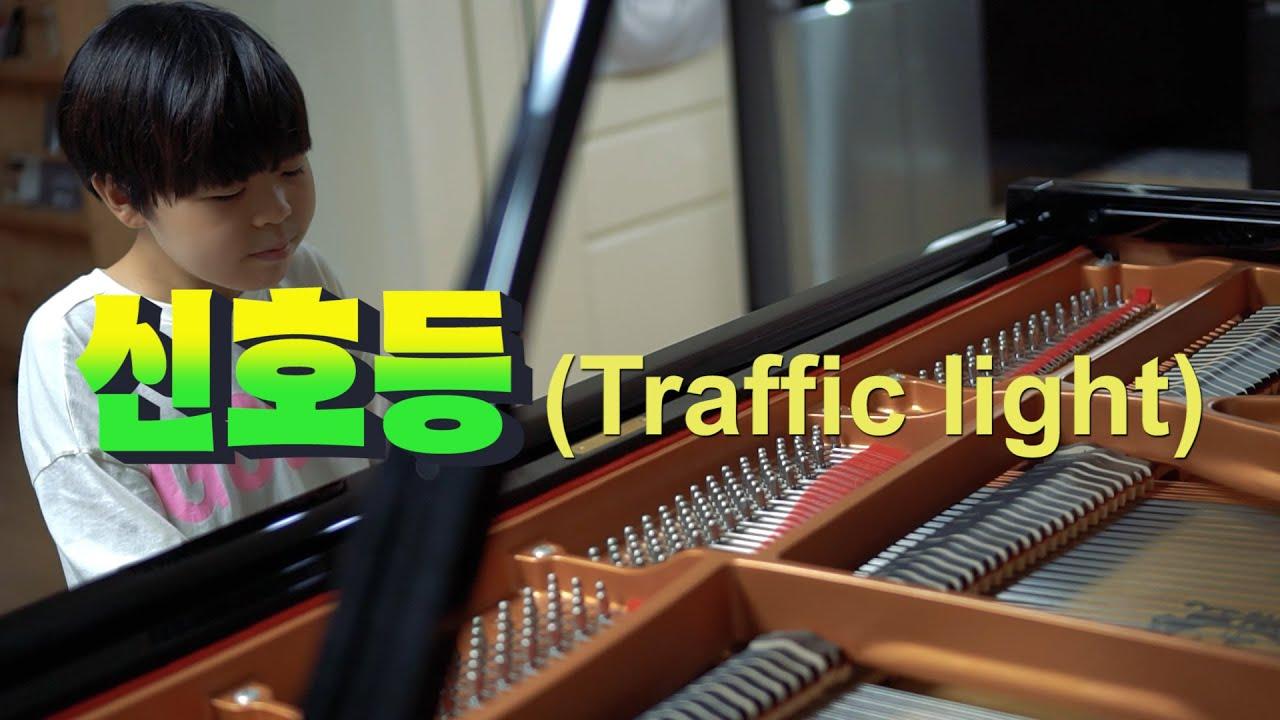 이무진(Lee Mujin) - 신호등(Traffic light) 피아노 편곡 연주 (piano cover)