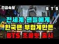 BTS 방탄소년단 긴급속보  전세계 팬들에게 한국팬 부럽게만든