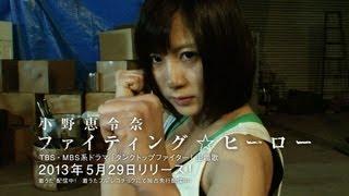 小野恵令奈 5thシングル TBS・MBS系ドラマ「タンクトップファイター」主...