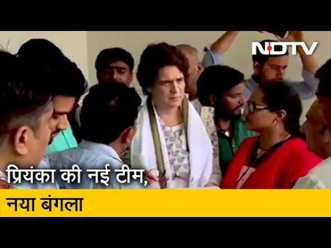 Priyanka Gandhi ने Lucknow में ढूढ़ा नया आशियाना