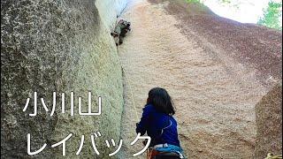 小川山レイバック 小川山ででロッククライミング クラックの岩登り