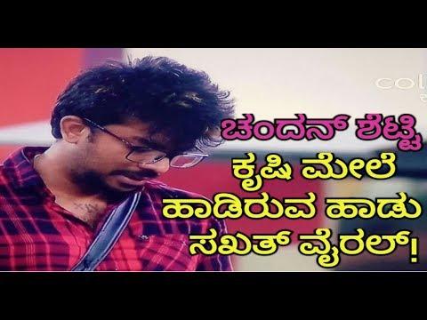 Chandan Shetty song about Krishi