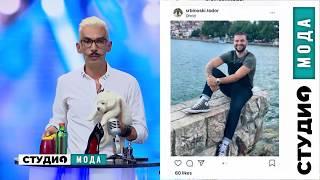 """""""Студио 1"""" Мода - 07.08.2018"""