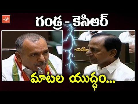CM KCR Vs Gandra Venkata Ramana Reddy   Telangana Assembly   Governor Issue   TRS Vs Congress   YOYO