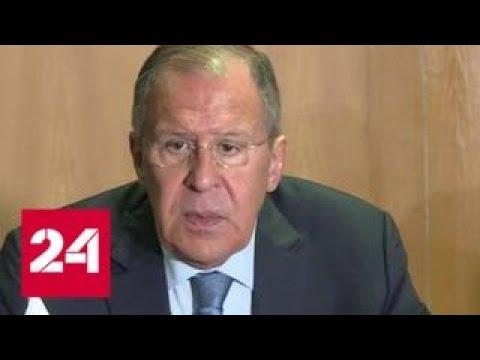Лавров: Россия настроена на диалог с США по стратегической стабильности - Россия 24