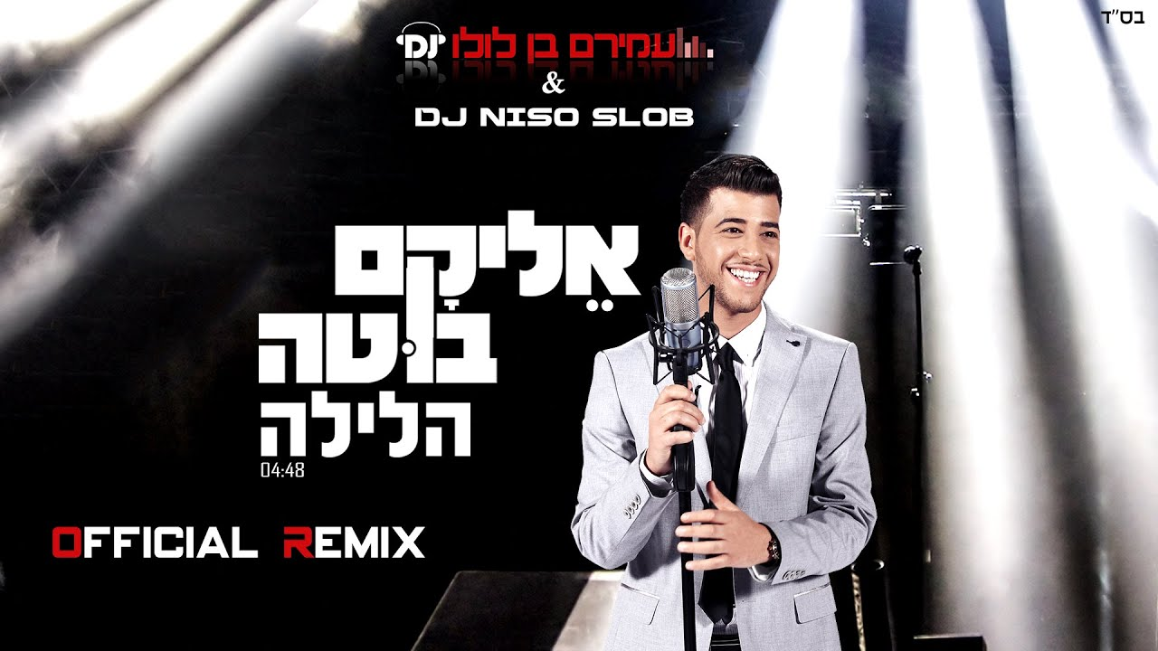 אליקם בוטה הלילה הרמיקס הרשמי   Elikam Buta The Night - HaLayla Official Remix