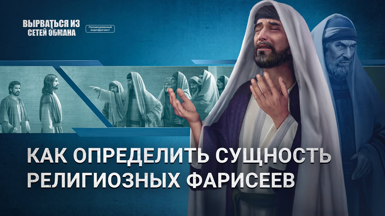 Христианский фильм «Вырваться из сетей обмана»: Как определить сущность религиозных фарисеев (фрагмент 1/7)