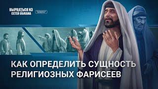 «Вырваться из сетей обмана» Как определить сущность религиозных фарисеев (Видеоклип 1/7)