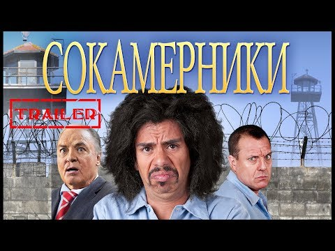 Сокамерники HD (2011) / Cellmates HD (драма, комедия) Trailer