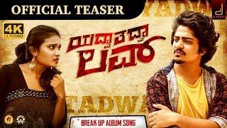 Yadwa Tadwa Love Official 4K Teaser | Subhash Aras, Sampreethi | DJ Lethal A | Suresha