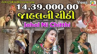 JAHAL NI CHHITHHI SUPARHIT TELIFILM