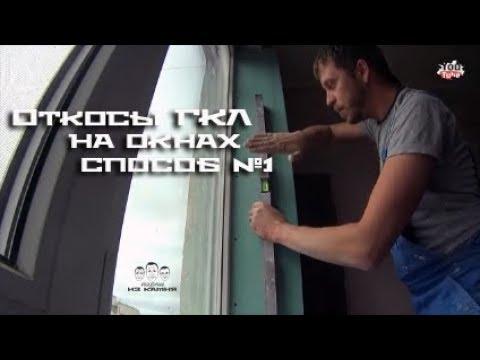 Как сделать откосы на пластиковых окнах из гипсокартона