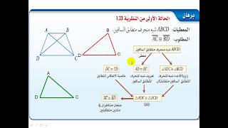 شبه المنحرف وشكل الطائرة الورقية رياضيات 2 Youtube
