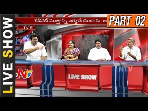 Discussion on CM Chandrababu Naidu Meeting with TDP Kapu Representatives || Live Show 02 || NTV