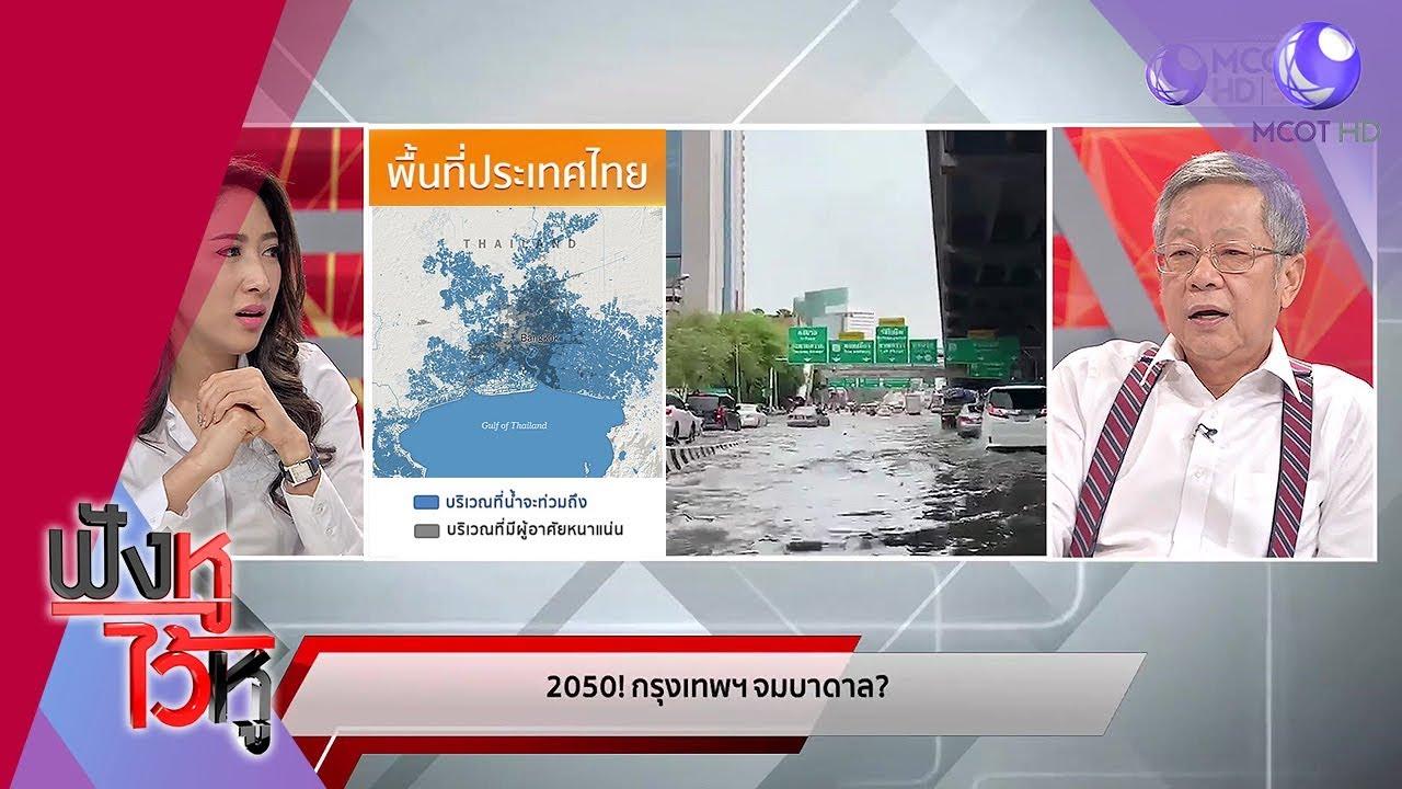 ผลวิจัย..อีก 30ปี 2050 กรุงเทพฯ จมบาดาล (31ต.ค.62) ฟังหูไว้หู | 9 MCOT HD