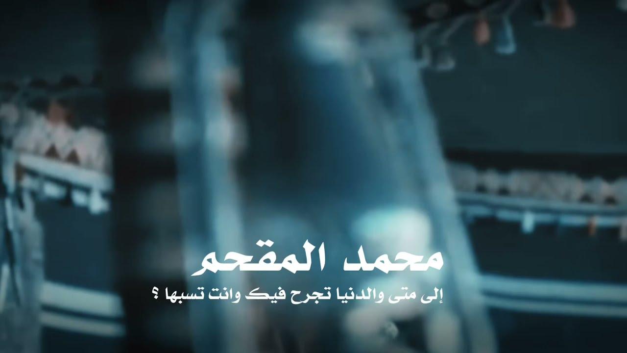 محمد المقحم اصعب حياة تعيش ماعندك حياة تحبها