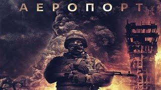 Посвящается Воинам Украины/Аэропорт