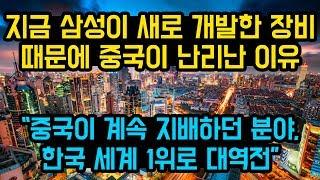 """지금 삼성이 새로 개발한 장비 때문에 중국이 난리난 이유, """"중국이 계속 지해하던 분야, 한국이 세계 1위로 대역전"""""""