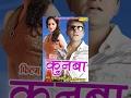 Kunba || Uttar Kumar ( Dhakad Chhora ) || Haryanvi Full Movies Film