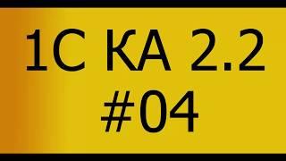 КА 2.2. Производство. #04 Номенклатура и Спецификации