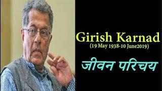 साउथ के जाने माने नेता-निर्देशक गिरीश कर्नाड का 81 साल में निधन