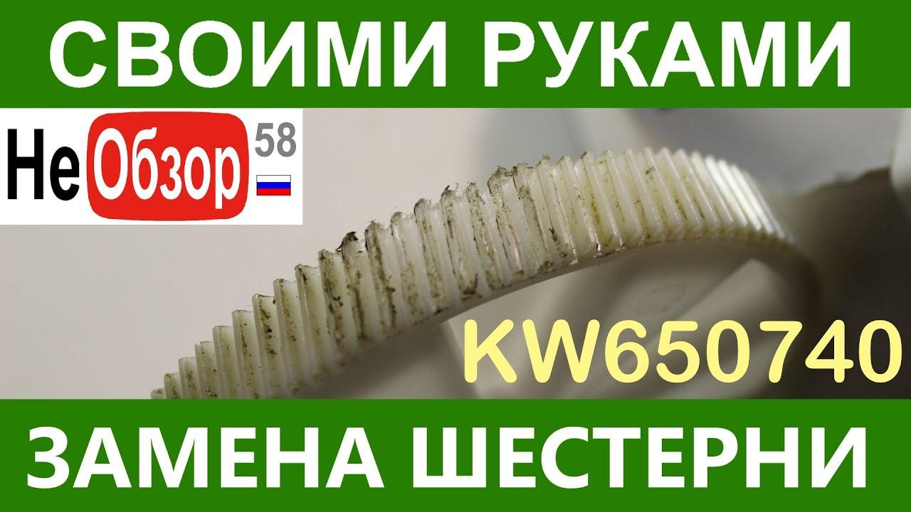 Мясорубка BOSCH MFW1501, MFW1501 Ремонт Калининград - YouTube
