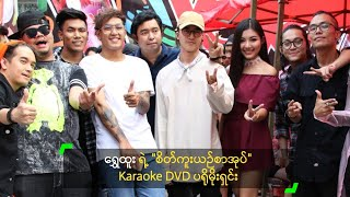 """ေရႊထူး ရဲ့ """"စိတ္ကူးယဥ္စာအုပ္"""" Karaoke DVD ပ႐ိုမိုးရွင္း - Shwe Htoo"""