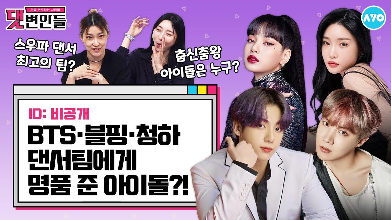 [ENG] 라치카·홀리뱅·YGX…댄서가 뽑은 스우파 최강팀은? |댓변인들|AYO 에이요|Reaction
